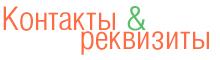 Контакты и реквизиты компании Чайная Философия