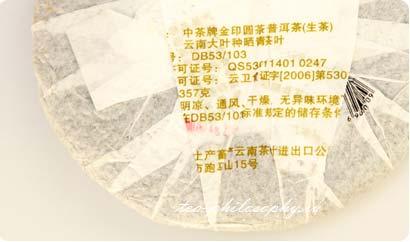 Покупайте Шу Пуэр Cha Yuan Cha Yunnan Puer 2006г. в интернет магазине Чайная Философия по выгодной цене!
