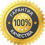 100% гарантия качества приобретаемого китайского чая!