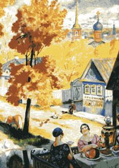 Осень в провинции. Чаепитие. Художник: Кустодиев Б. 1926г.