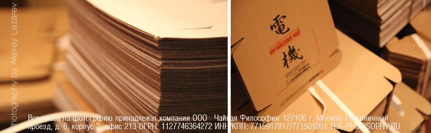 Фирменные коробки для чая от компании Чайная Философия