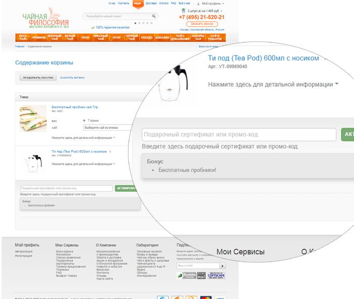 Принт-скрин корзины Покупателя, отмечено поле, куда необходимо ввести промо-код